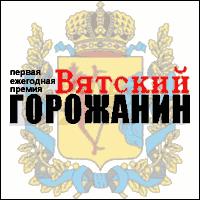 """IV Ежегодная премия """"Вятский горожанин'2007"""""""