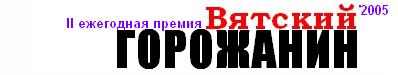 Первая ежегодная премия ВЯТСКИЙ ГОРОЖАНИН