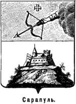 рисунок герб сарапула